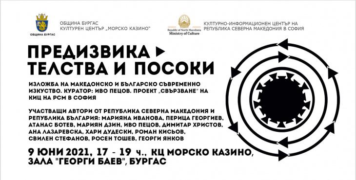 """Изложбата """"Предизвикателства и посоки"""" в Бургас (банер)"""