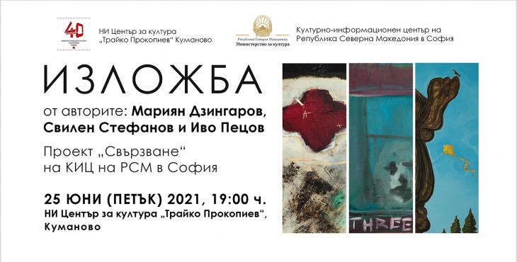 Изложба живопис от авторите Иво Пецов, Мариян Дзин и Свилен Стефанов в Куманово (банер)