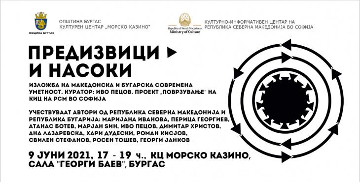 """Изложбата """"Предизвици и насоки"""" во Бургас. Куратор: Иво Пецов (банер)"""