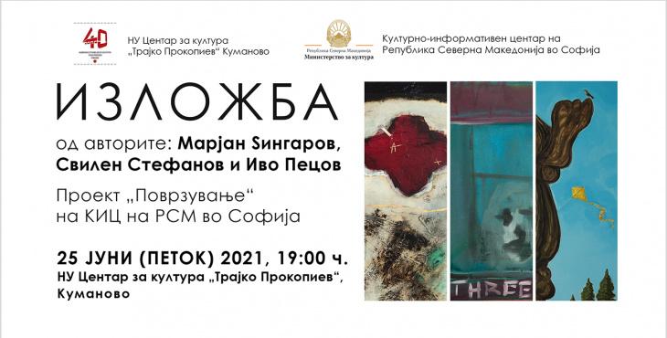Изложба на слики од авторите Иво Пецов, Марјан Ѕин и Свилен Стефанов во Куманово (банер)