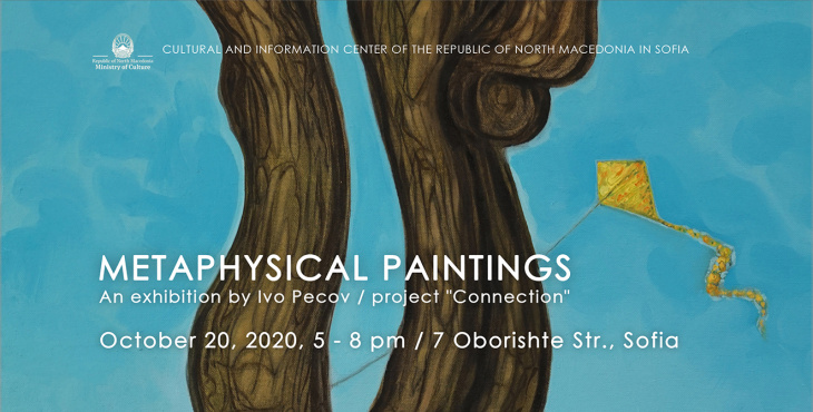 """Exhibition """"Metaphysical Paintings"""" in Cultural and Information Center of the Republic of North Macedonia in Sofia (banner)"""