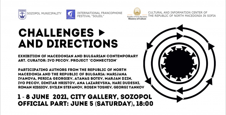 """The exhibition """"Challenges and Directions"""" in Sozopol (banner)"""